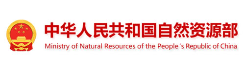 <span>中国自然资源部</span>