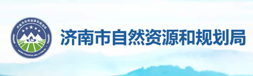 <span>济南市自然资源和规划局</span>